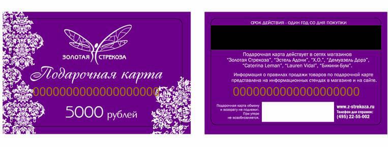 Сертификат на 5 тыс. руб.