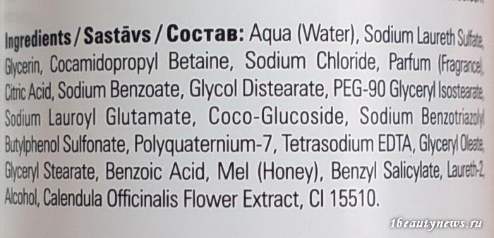 Stenders-Blooming-Meadow-Shower-Cream-Ingredients
