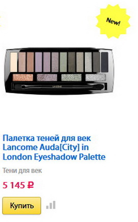 lancome-holiday-2016-2017-auda-city-in-london-eyeshadow-palette-6