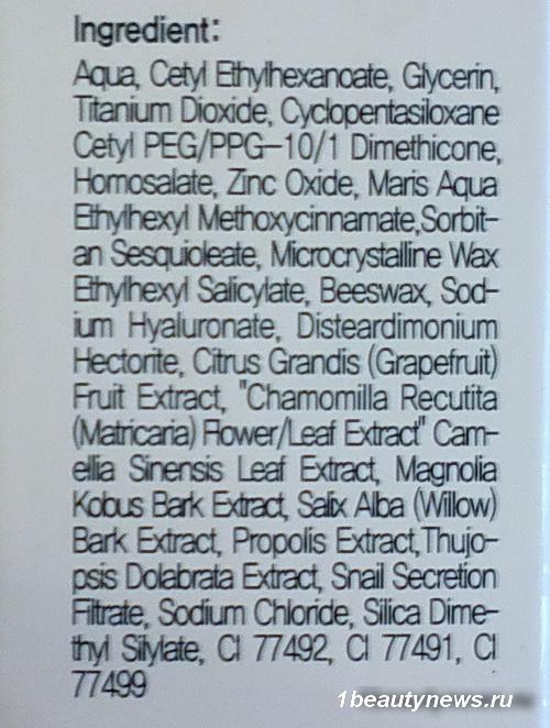 Avant-Scene-Snail-Mineral-BB-Cream-Ingredients