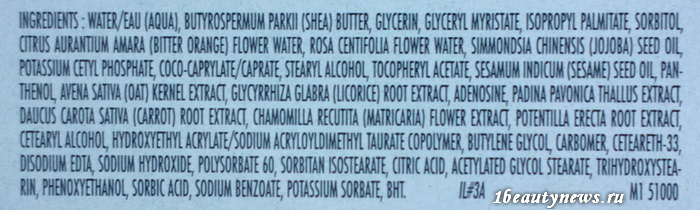 Sisleya-Eye-and-Lip-Contour-Cream-Ingredients