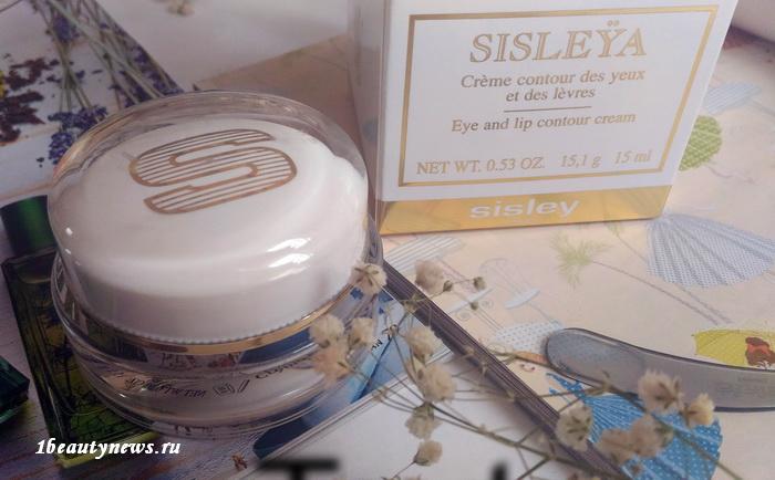 Sisleya-Eye-and-Lip-Contour-Cream-Review 1