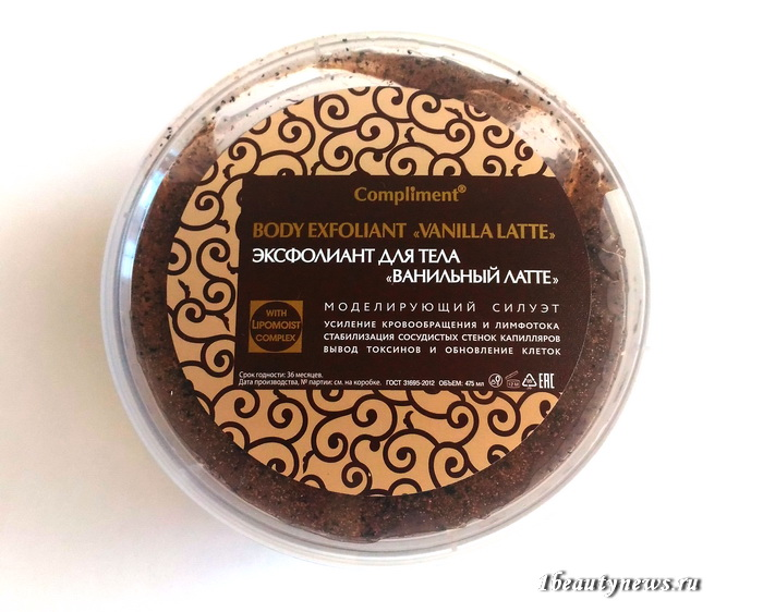 compliment-body-exfoliant-vanilla-latte-review-2