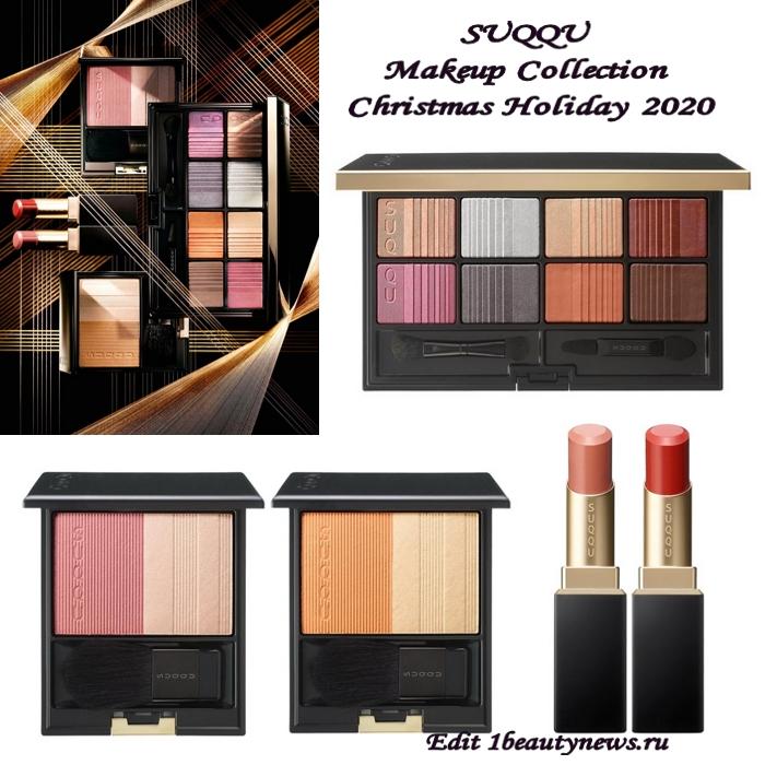 Suqqu Christmas 2020 Рождественская коллекция макияжа SUQQU Makeup Collection Christmas