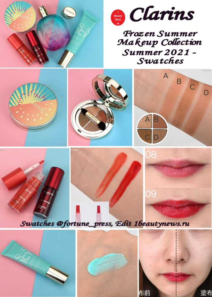 Свотчи летней коллекции макияжа Clarins Frozen Summer Makeup Collection Summer 2021 - Swatches