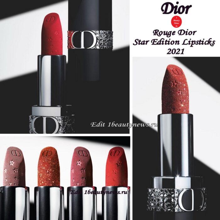 Новые лимитированные губные помады Dior Rouge Dior Star Edition Lipsticks 2021: первая информация