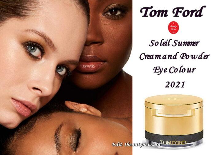 Новые тени для век Tom Ford Soleil Summer Cream and Powder Eye Colour Sunset 2021