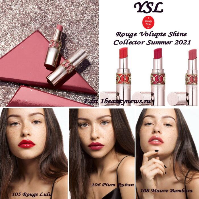Новые лимитированные губные помады YSL Rouge Volupte Shine Collector Summer 2021: новая информация