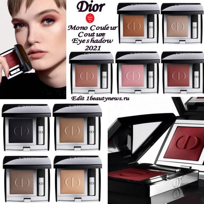 Новые моно-тени для век Dior Mono Couleur Couture Eyeshadow 2021: новая информация