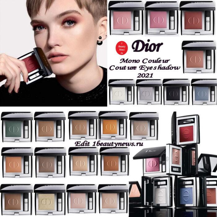 Новые моно-тени для век Dior Mono Couleur Couture Eyeshadow 2021: полная информация и свотчи