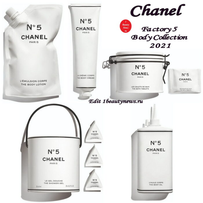 Новая лимитированная коллекция для тела Chanel Factory 5 Body Collection 2021