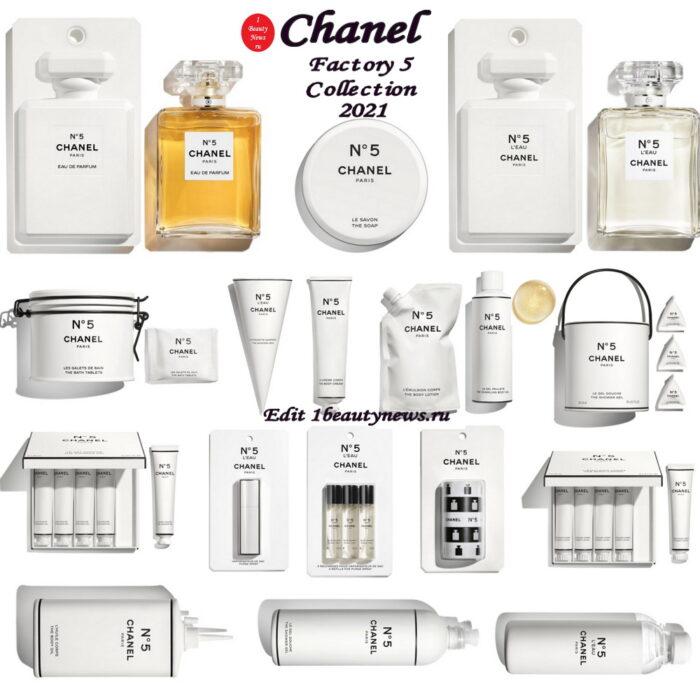 Новая лимитированная коллекция Chanel Factory 5 Collection 2021: полная информация