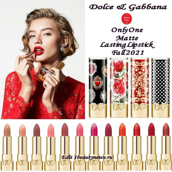 Новая линия матовых губных помад Dolce & Gabbana Only One Matte Lasting Lipstick Fall 2021