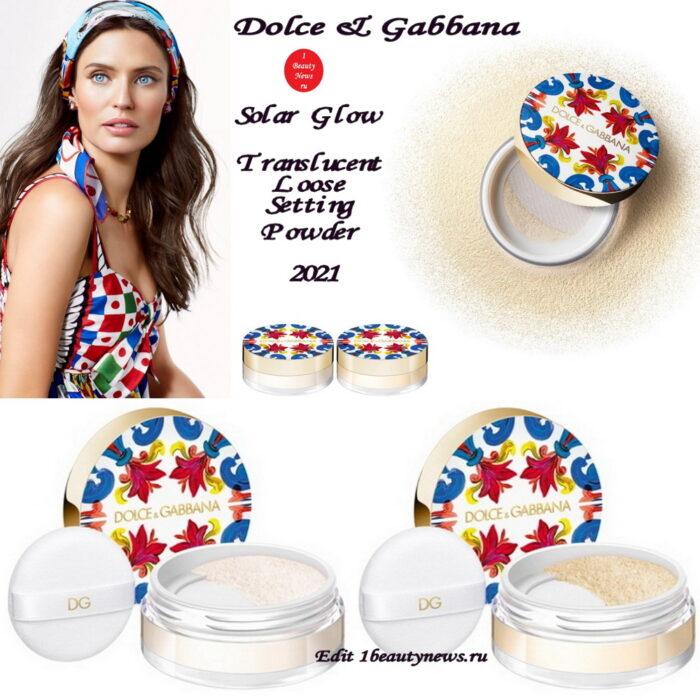 Новая пудра для лица Dolce & Gabbana Solar Glow Translucent Loose Setting Powder 2021