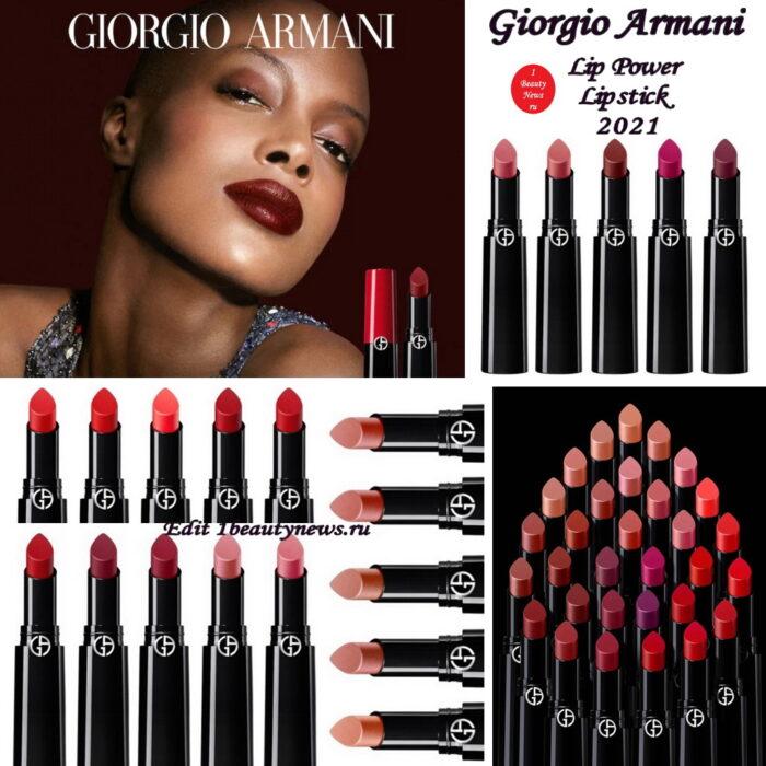 Новая линия губных помад Giorgio Armani Lip Power Lipstick 2021