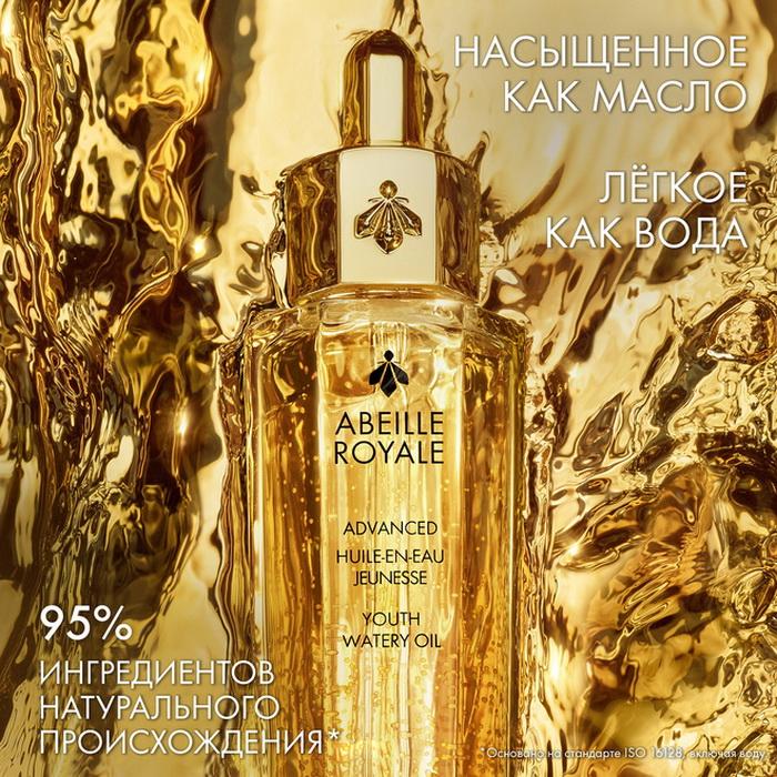 Guerlain Abeille Royal Advanced Huile-En-EAU Jeunesse Youth Watery Oil 2021