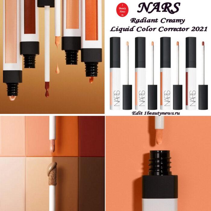 Новые цветные корректоры NARS Radiant Creamy Liquid Color Corrector 2021