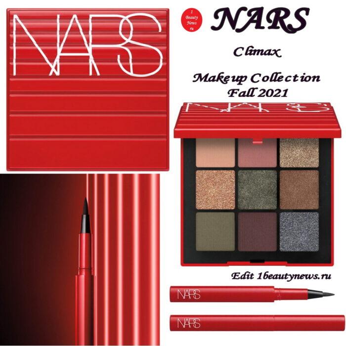 Новая коллекция макияжа NARS Climax Makeup Collection Fall 2021