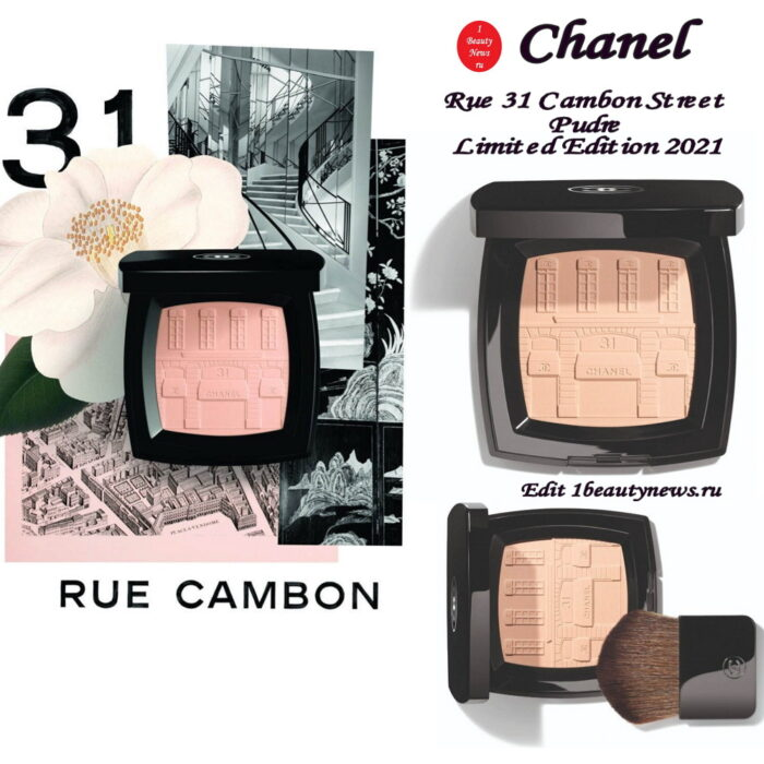 Новая эксклюзивная пудра для лица Chanel Rue 31 Cambon Street Pudre Limited Edition 2021