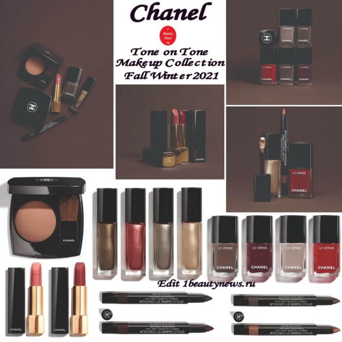 Осенне-зимняя коллекция макияжа Chanel Tone on Tone Makeup Collection Fall Winter 2021: полная информация