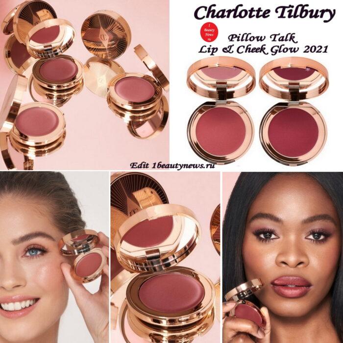 Новые бальзамы для губ и щек Charlotte Tilbury Pillow Talk Lip & Cheek Glow 2021