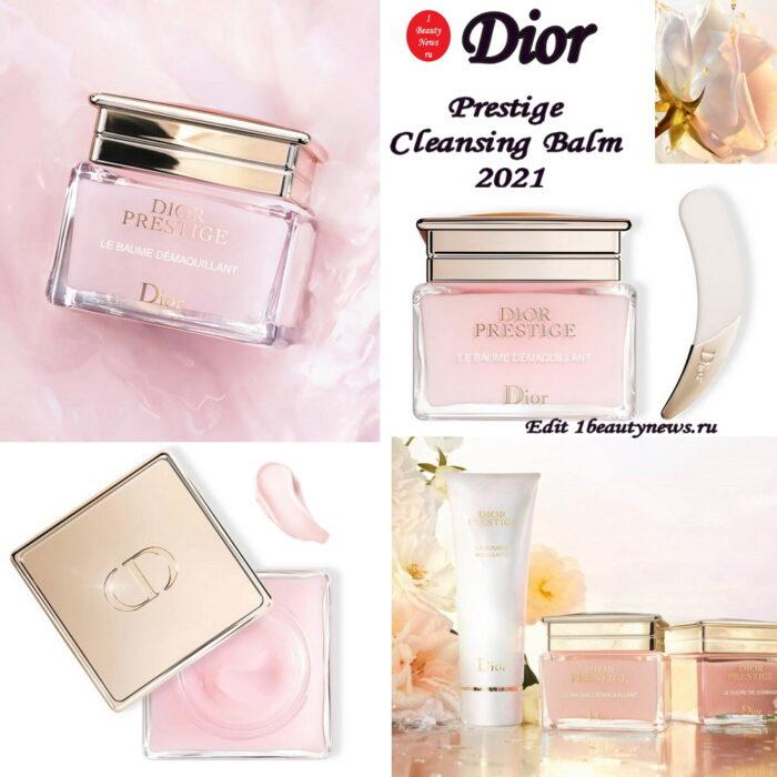 Новый очищающий бальзам Dior Prestige Cleansing Balm 2021