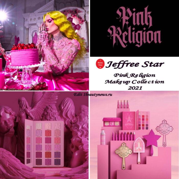 Новая коллекция макияжа Jeffree Star Pink Religion Makeup Collection 2021: информация и свотчи