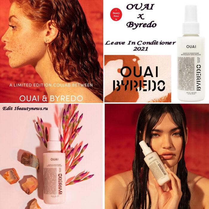 Новый несмываемый кондиционер для волос OUAI х Byredo Leave In Conditioner 2021