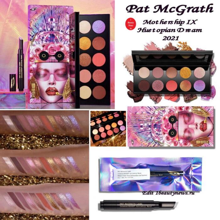 Новая коллекция Pat McGrath  Mothership IX Huetopian Dream 2021: первая информация и свотчи