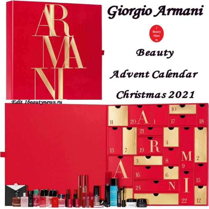 Рождественский адвент-календарь Armani Beauty Christmas Advent Calendar 2021: полный состав