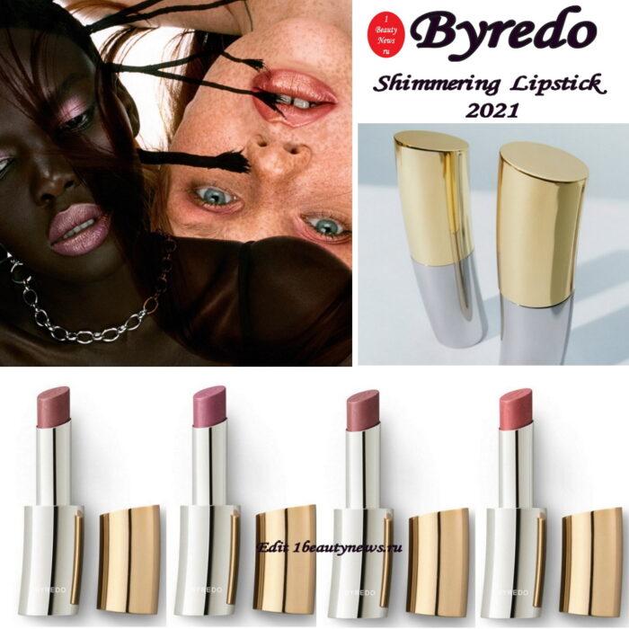 Новые губные помады Byredo Shimmering Lipstick 2021