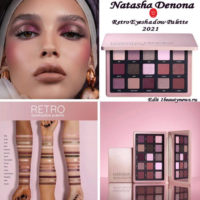 Новая палетка теней для век Natasha Denona Retro Eyeshadow Palette 2021