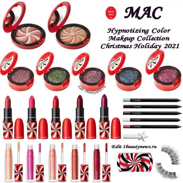 Рождественская коллекция макияжа MAC Hypnotizing Holiday Color Makeup Collection Christmas Holiday 2021: полная информация и свотчи